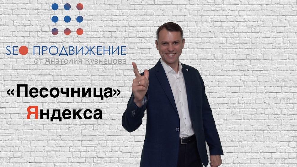 Песочница Яндекса