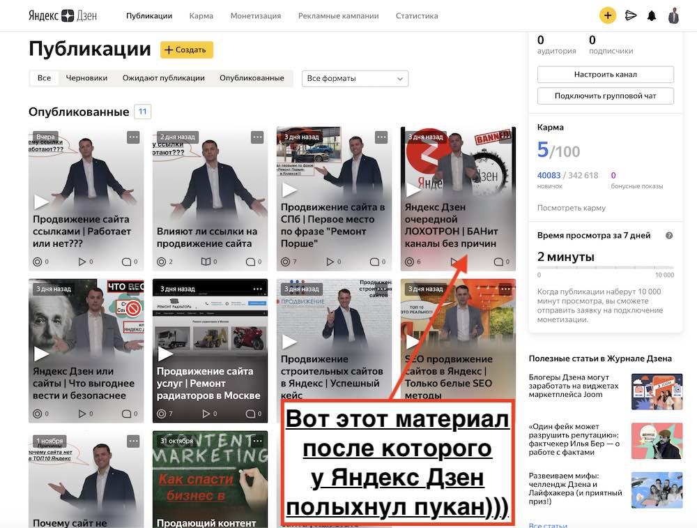 провел эксперимент с Яндекс Дзен и все понял