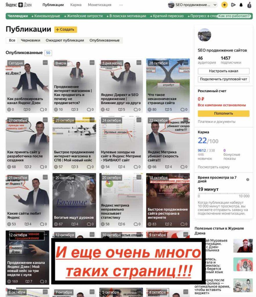Публикация постов в заблокированный канал Яндекс Дзен