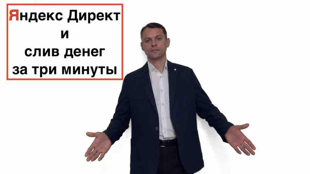 Скликивание рекламы Яндекс Директ