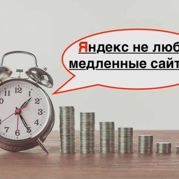 Скорость загрузки сайта в Яндекс | Как проверить?
