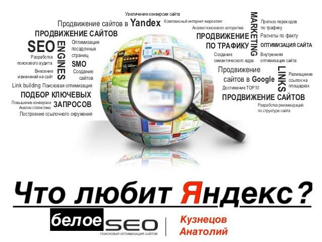 Требования Яндекса к продвижению сайта