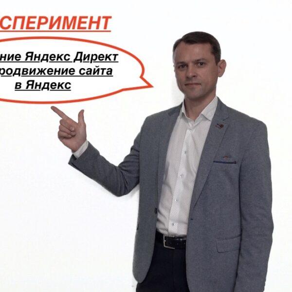 Яндекс Директ и SEO продвижение | Влияние друг на друга