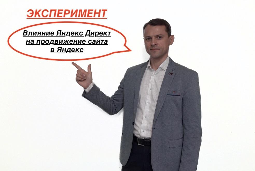 Влияние Яндекс Директ на продвижение сайта в Яндекс