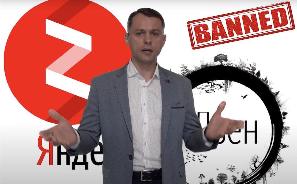 За что Яндекс Дзен банит каналы