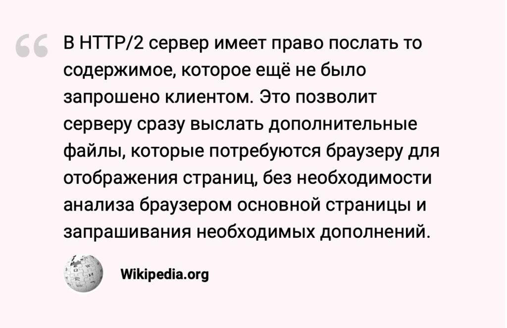 HTTP/2 — работа по новому сетевому протоколу