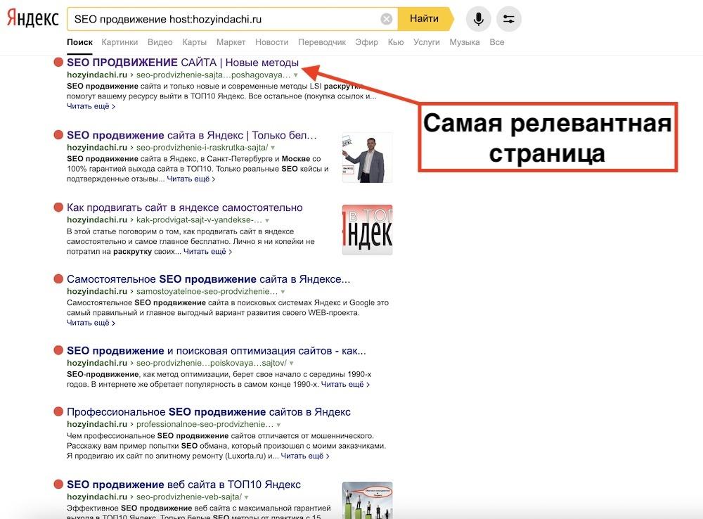 Определяем самую крутую страницу на сайте глазами Яндекса
