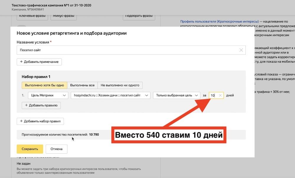 poshagovaya-nastrojka-geotargetingovoj-reklamy-shag-4