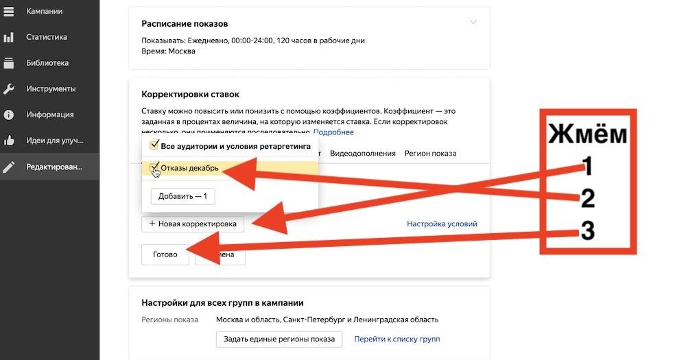 Пошаговая настройка защиты от скликивания в Яндекс Директ 10