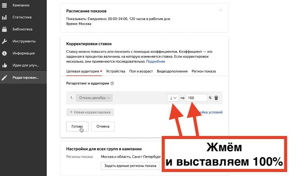 Пошаговая настройка защиты от скликивания в Яндекс Директ 11