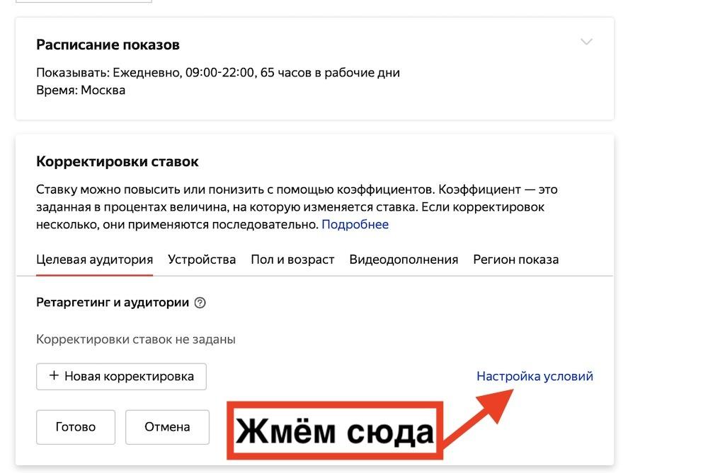 Пошаговая настройка защиты от скликивания в Яндекс Директ 6