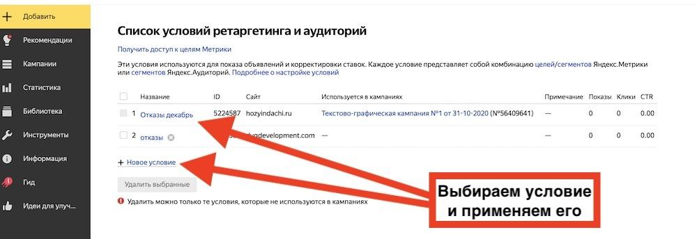 Пошаговая настройка защиты от скликивания в Яндекс Директ 7