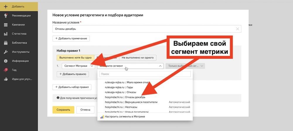 poshagovaya-nastrojka-zashchity-ot-sklikivaniya-v-yandeks-direkt-9