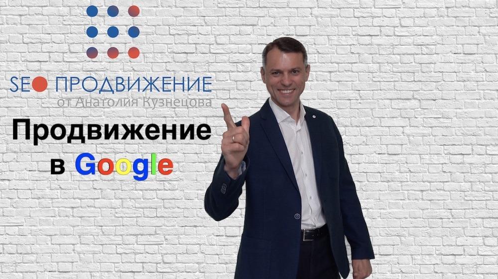 Позиционирование сайта в Google | Что еще влияет на позицию сайта?