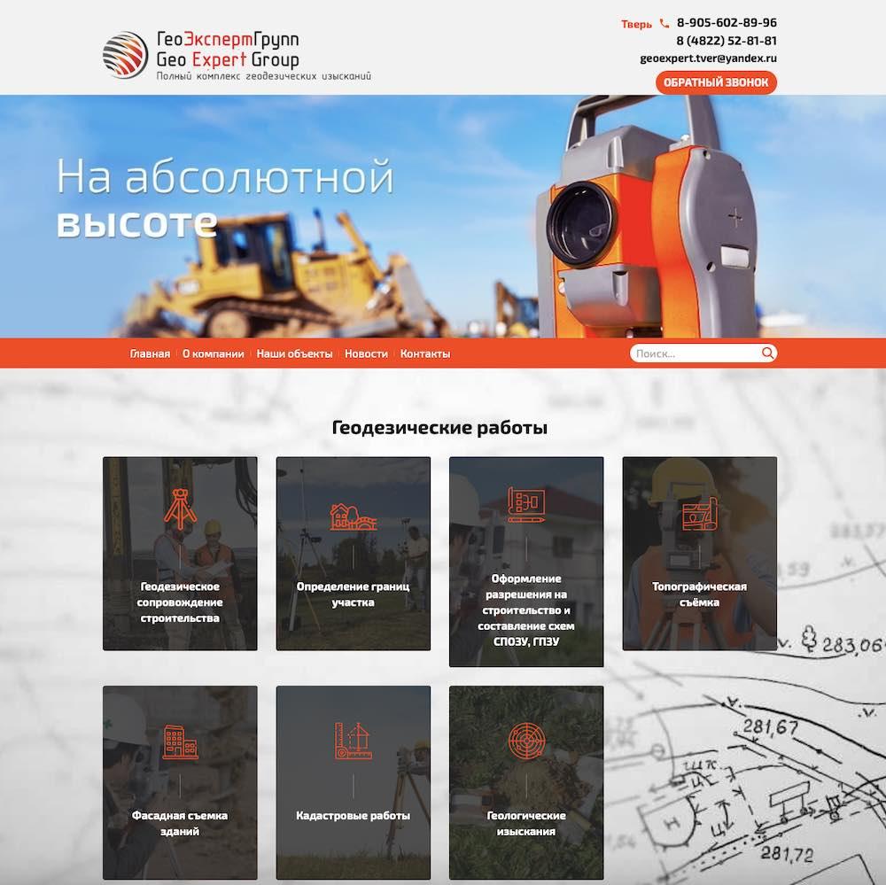 Продвижение сайта геодезических услуг