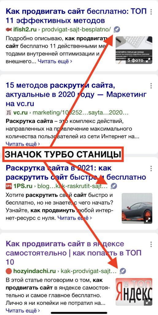 Сайты с турбо-страницами ранжируются первыми в Яндекс