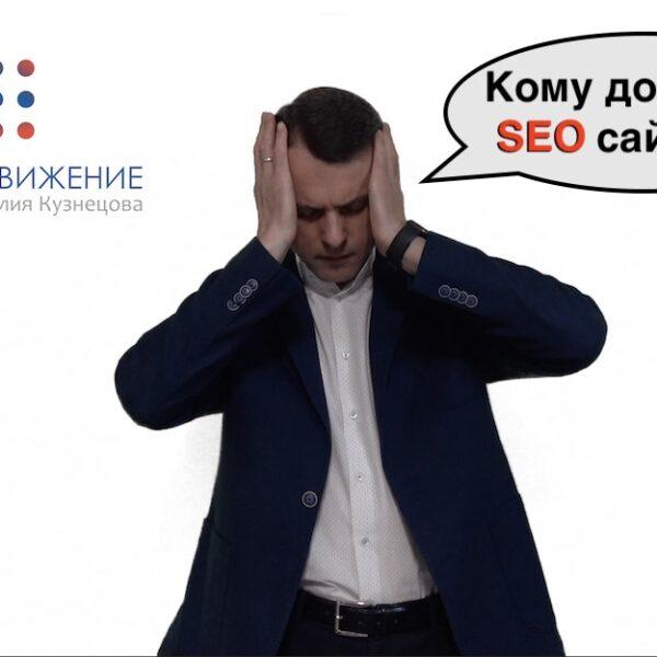 СЕО продвижение интернет-магазина