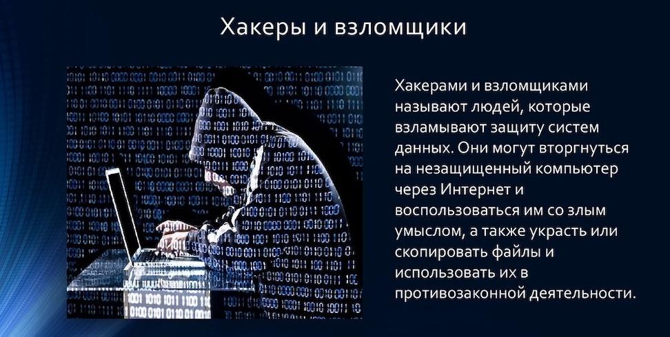 Способы взлома сайта