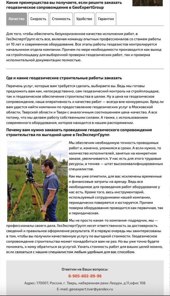 Техническая доработка геодезического сайта 3