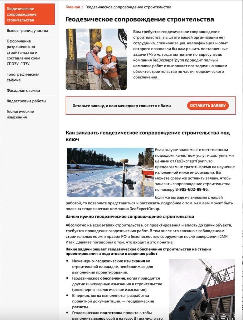 Техническая доработка геодезического сайта