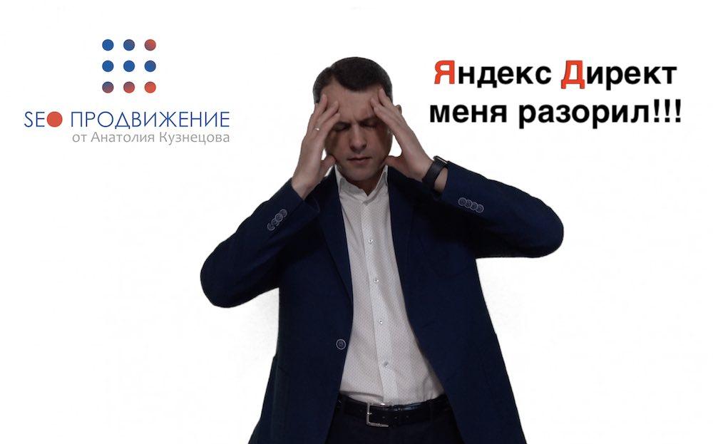 Есть ли толк от Яндекс Директ