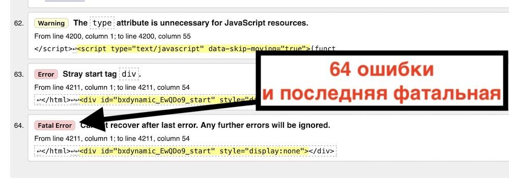 фатальная ошибка в HTML коде