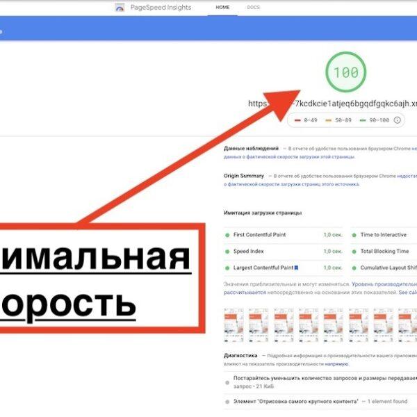 Как обмануть сервис Pagespeed insights