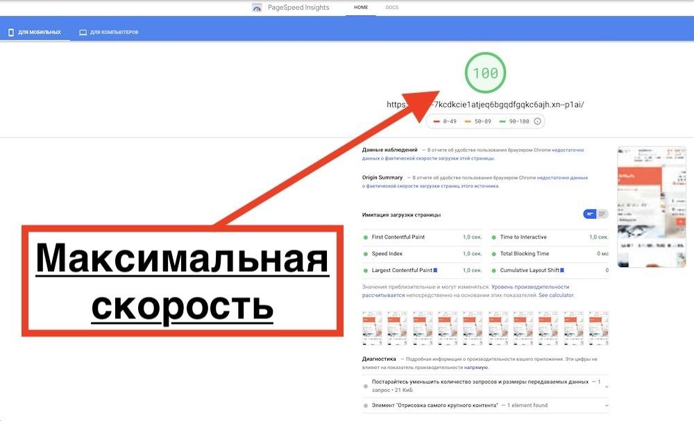 Как обмануть сервис Pagespeed insights и увеличить скорость сайта до 100