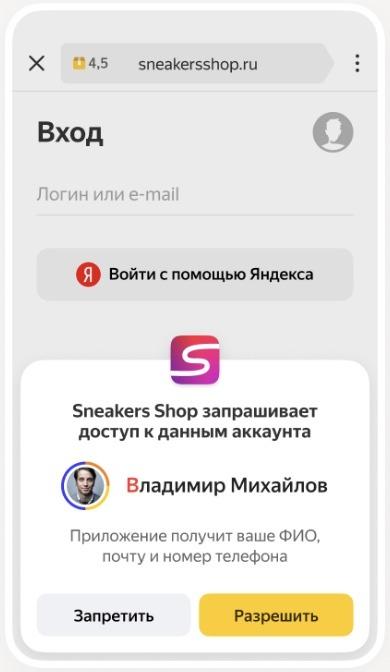 Нативная авторизация пользователей в интернет-магазине