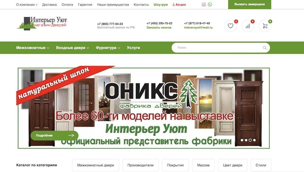 Продвижение интернет-магазина дверей в Москве