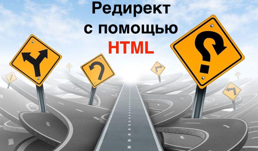 Редирект с помощью HTML