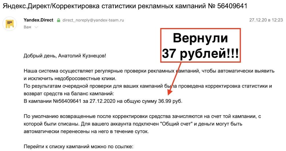 Сколько клиентов принес Яндекс Директ