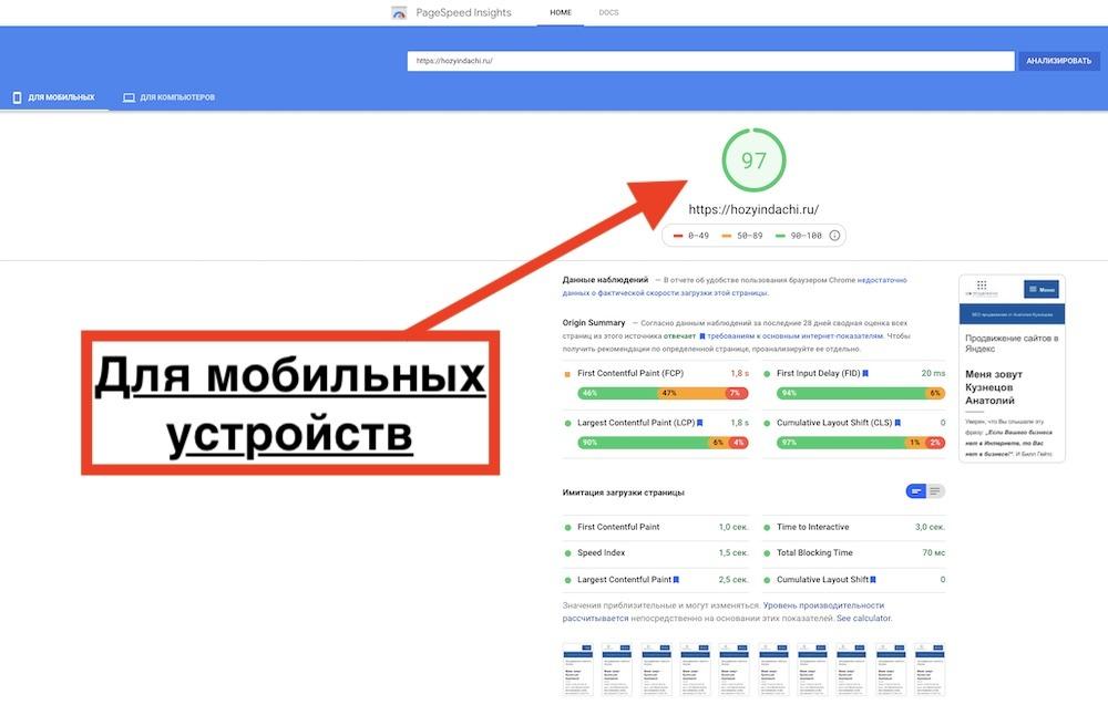 Увеличение скорости загрузки сайта в Pagespeed insights