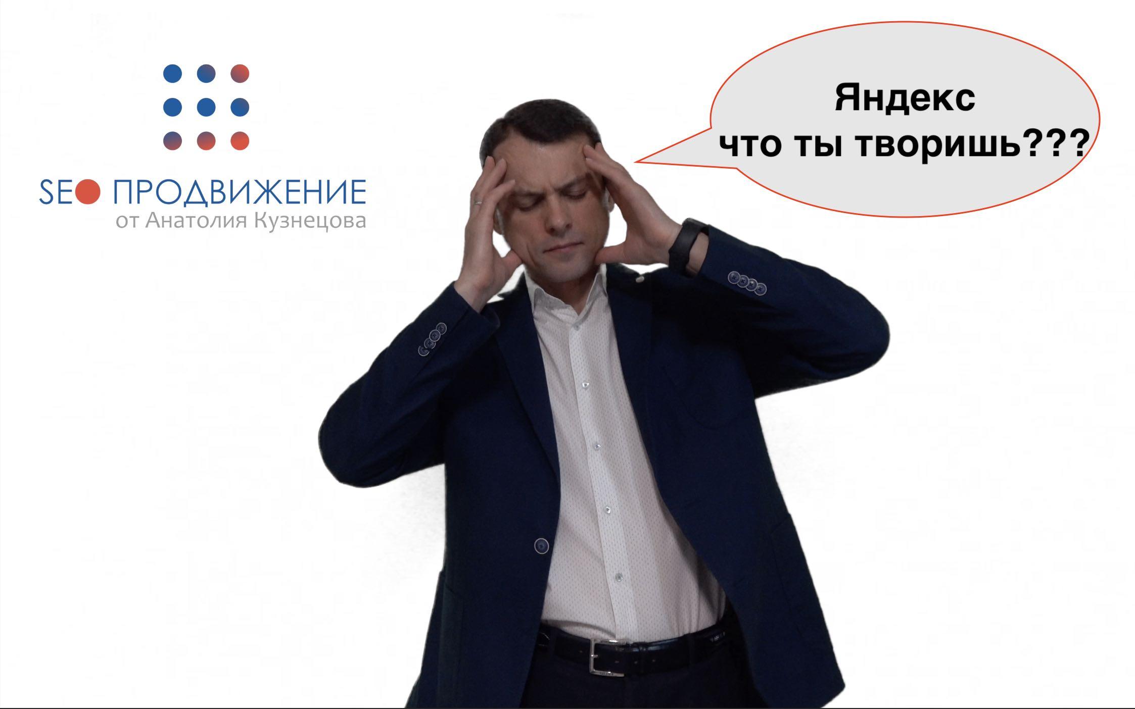 Бан за накрутку поведенческих | Яндекс загнал себя в ловушку