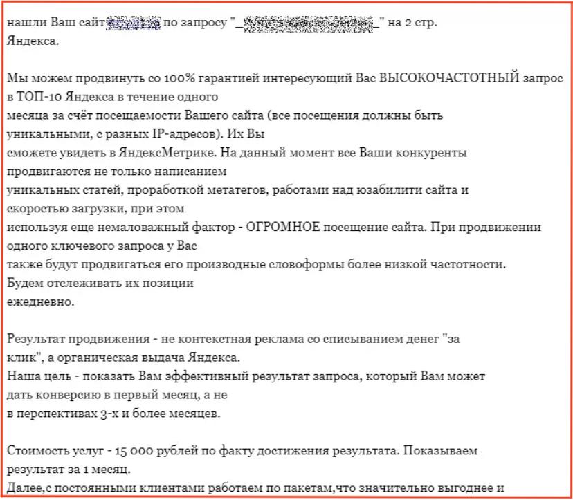 """""""Дыра"""" в алгоритмах Яндекса"""