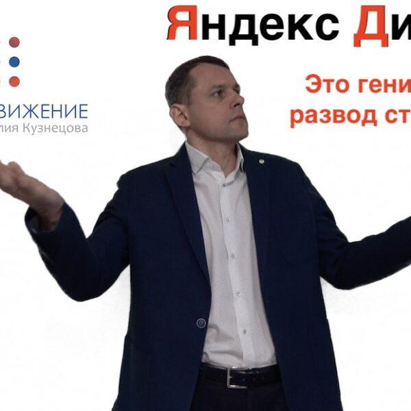 Как Яндекс Директ понижает позиции сайта когда его отключаешь