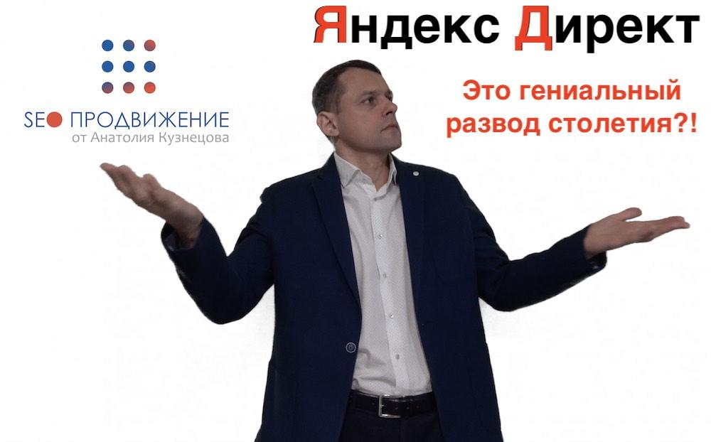 Как Яндекс Директ подсаживает на свою услугу пользователей