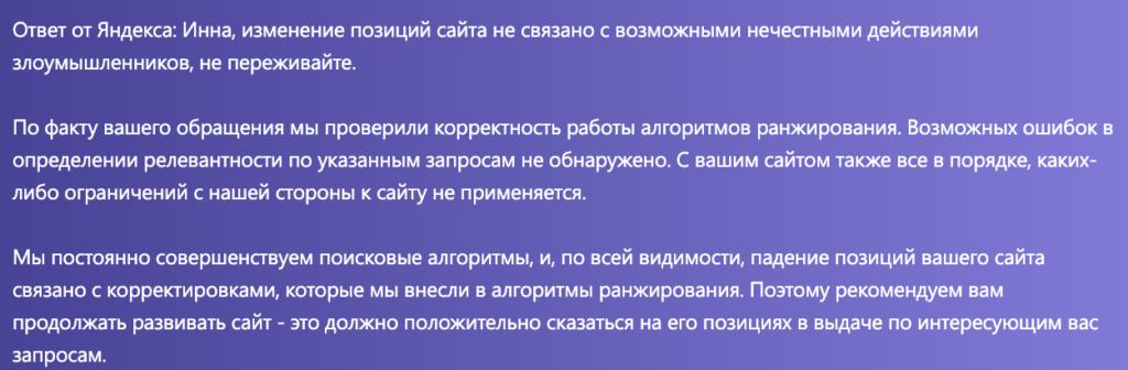 Ответ Яндекса по накрутке