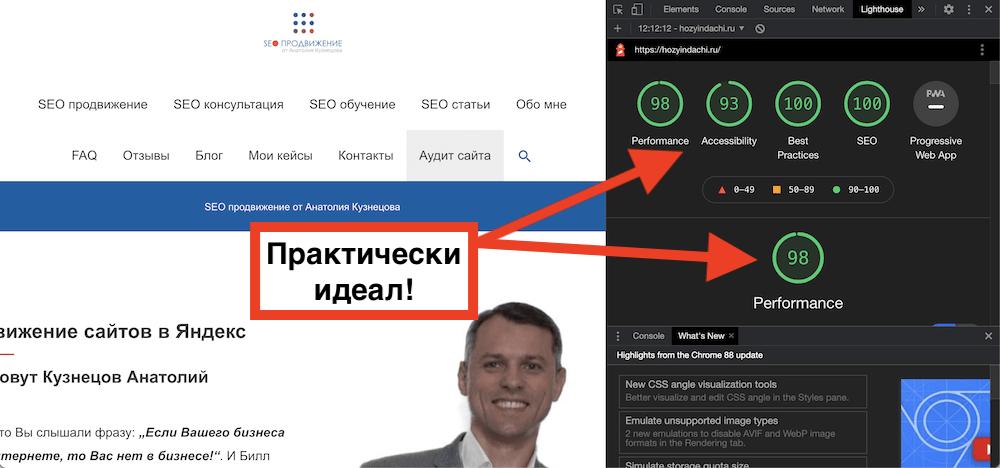 Пример хорошего (качественного) сайта в глазах поисковиков