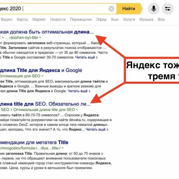 Влияет ли длинна Title на SEO в Яндекс и Google