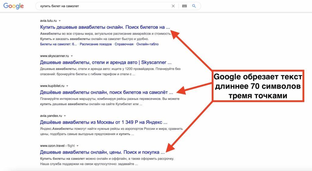 Влияние длинны title на продвижение в Google