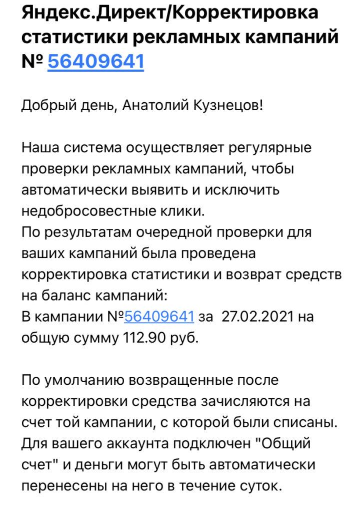 Яндекс понизил позиции сайта после отключения Яндекс Директ