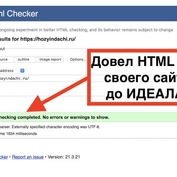 Довел до идеала валидность HTML кода своего сайта