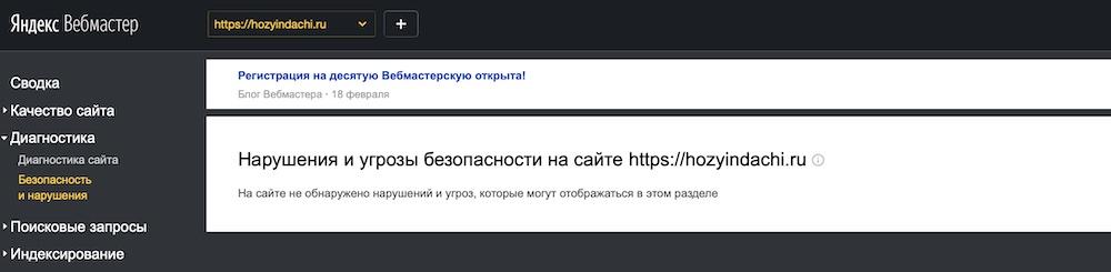 Безопасность и нарушения в вебмастере Яндекс