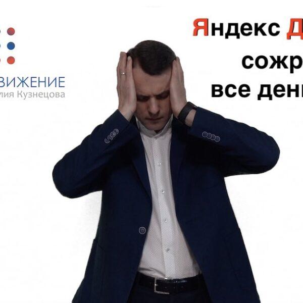 Яндекс Директ и кто на нём зарабатывает