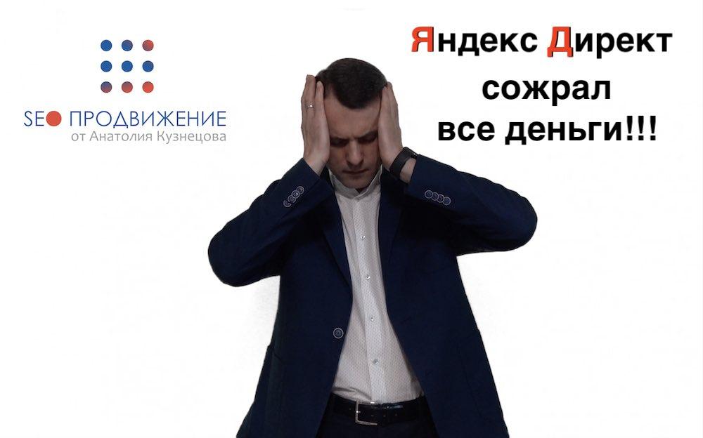 Кто зарабатывает на Яндекс Директ