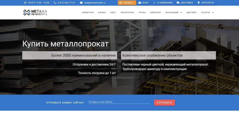 Продвижение производств | Металлобаза в СПб | Новый кейс