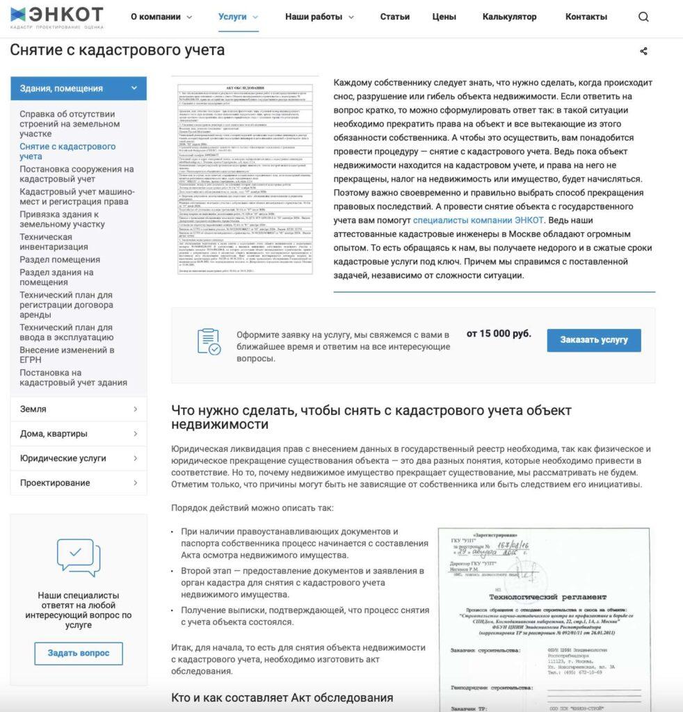 Продвижение сайта кадастровых услуг | Стратегия