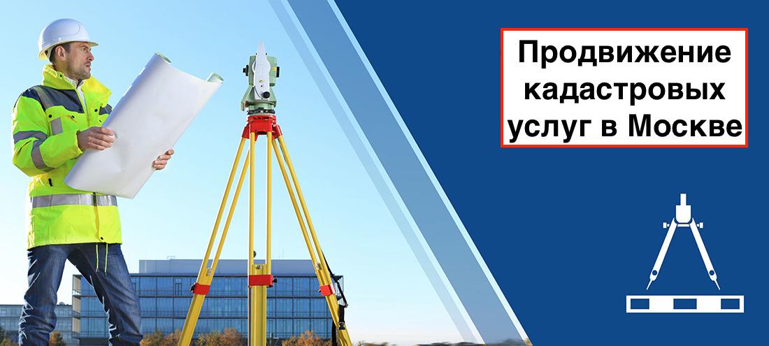 Продвижение кадастровых услуг в Москве | Новый кейс