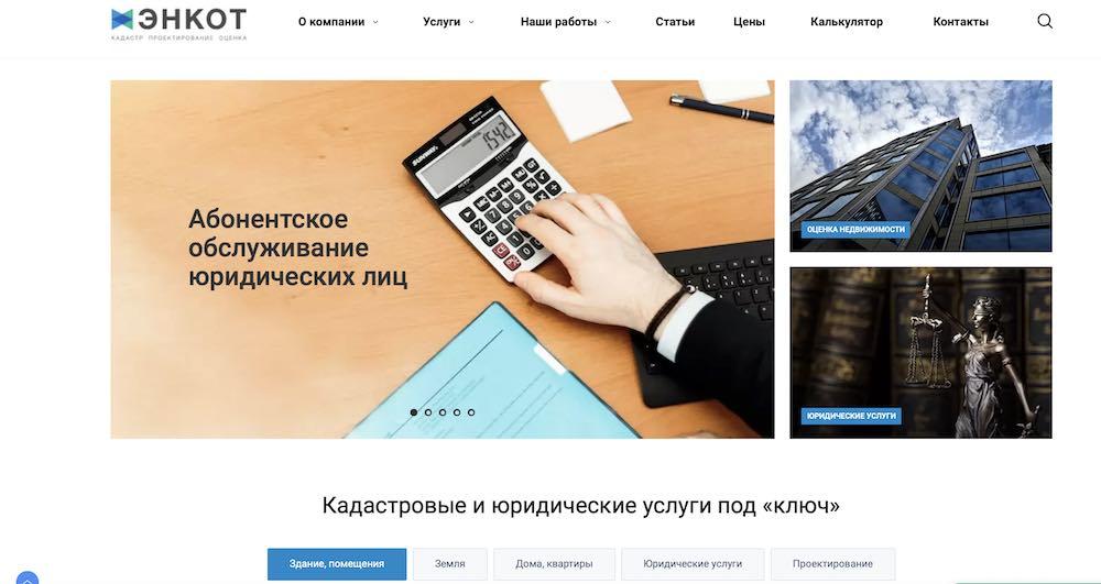 Продвижение сайта кадастровых услуг в Москве